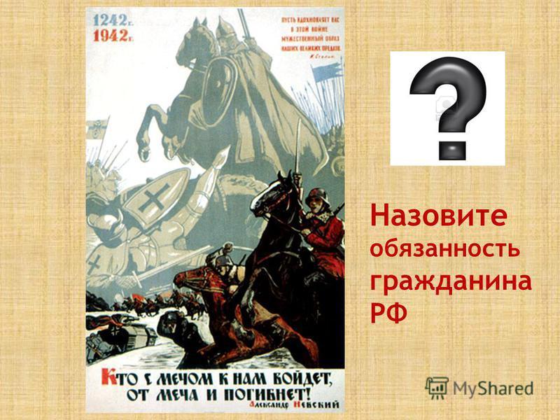 Назовите обязанность гражданина РФ