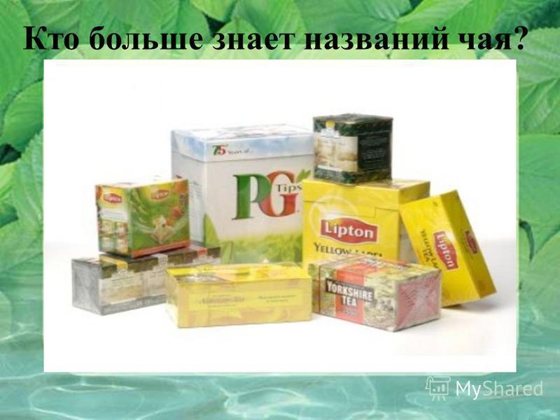 Кто больше знает названий чая?