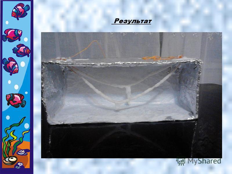 Насыпать соль в воду до тех пор, пока она не перестанет растворяться Внутри коробки протянуть нитки Концы ниток опустить в солёную воду Ждать несколько дней и наблюдать
