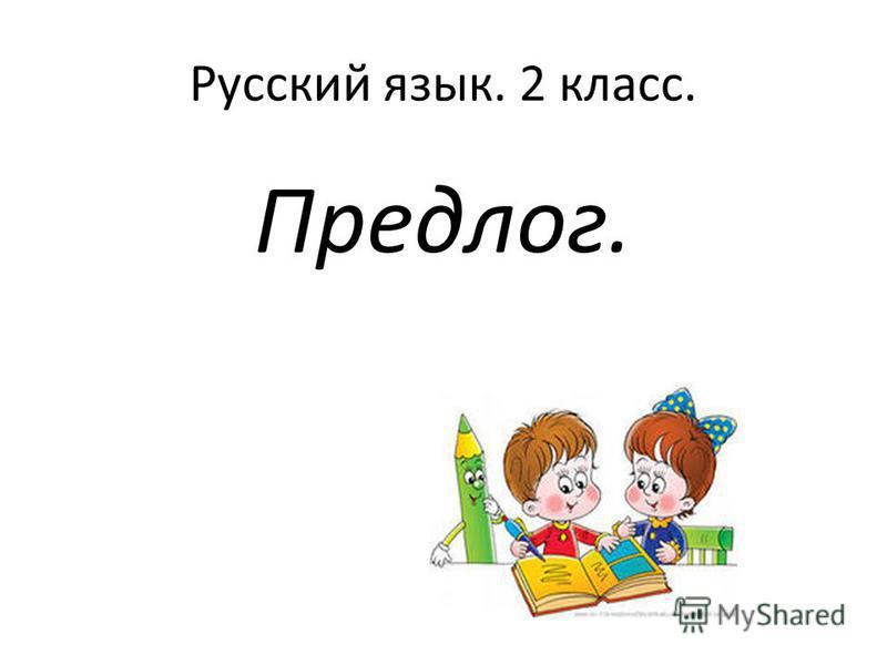 Русский язык. 2 класс. Предлог.
