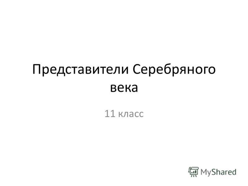 Представители Серебряного века 11 класс