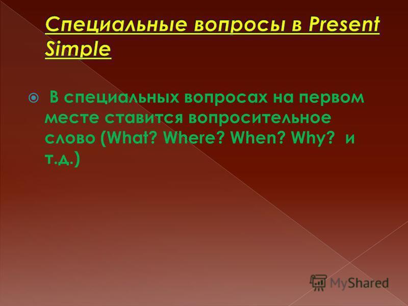 В специальных вопросах на первом месте ставится вопросительное слово (What? Where? When? Why? и т.д.)