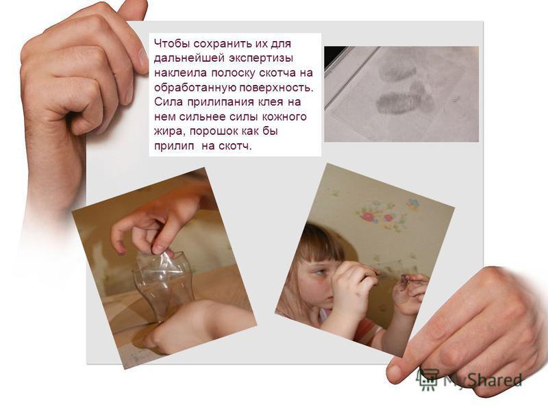 Как снимать отпечатки пальцев в домашних условиях с предметами 989