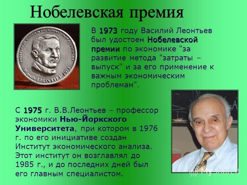 1973 Нобелевской премии В 1973 году Василий Леонтьев был удостоен Нобелевской премии по экономике