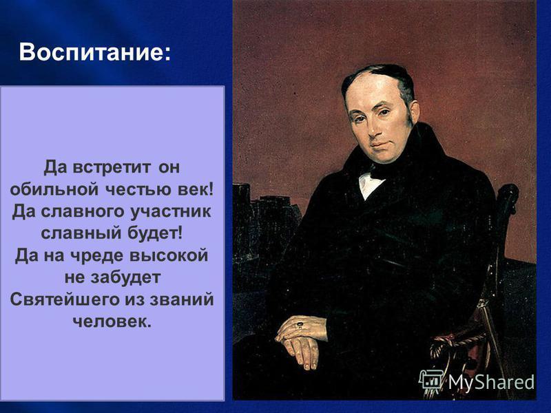 Воспитание: Воспитателем Александра II был – В. Жуковский. Он пытался внушить Александру гуманные взгляды на задачи правления. Жуковский хотел воспитать просвещённого правителя, что бы он видел в отечестве не казарму, а нацию. Да встретит он обильной