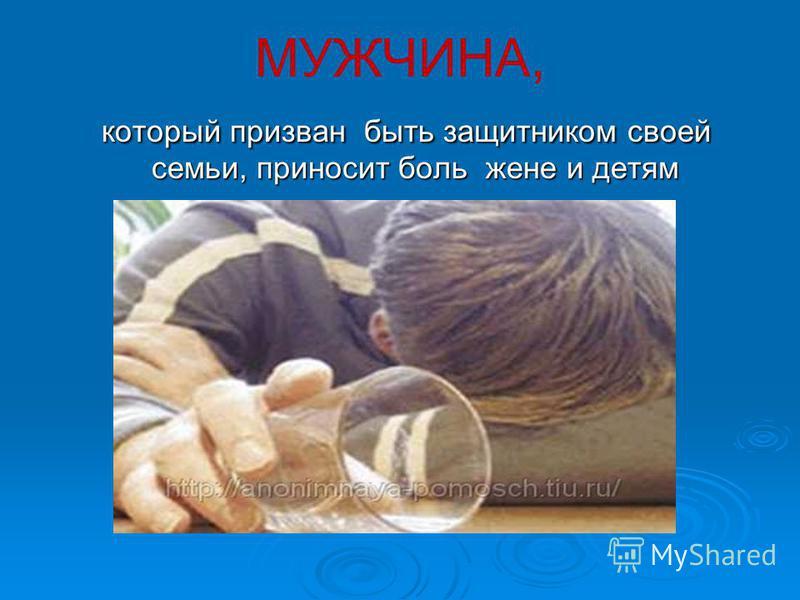 МУЖЧИНА, который призван быть защитником своей семьи, приносит боль жене и детям который призван быть защитником своей семьи, приносит боль жене и детям