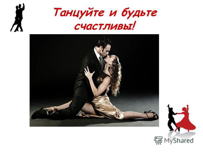 Танцуйте и будьте счастливы!