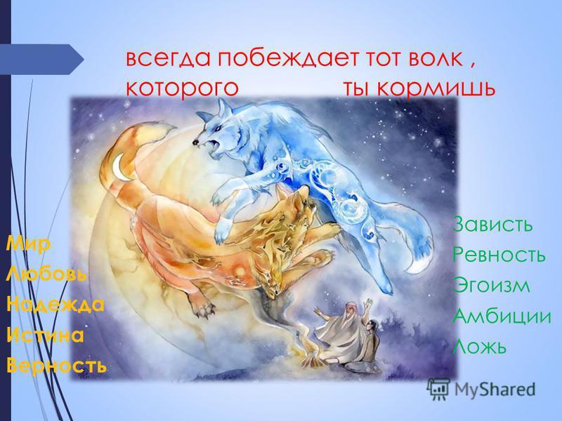 всегда побеждает тот волк, которого ты кормишь Мир Любовь Надежда Истина Верность Зависть Ревность Эгоизм Амбиции Ложь