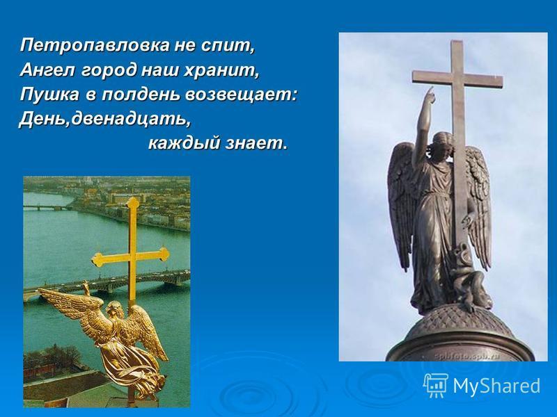 Петропавловка не спит, Ангел город наш хранит, Пушка в полдень возвещает: День,двенадцать, каждый знает. каждый знает.