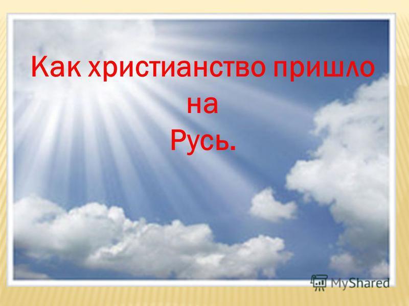 Как христианство пришло на Русь.