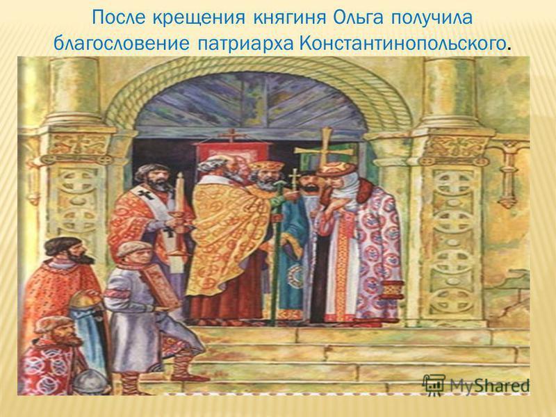 После крещения княгиня Ольга получила благословение патриарха Константинопольского.