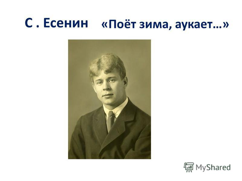 C. Есенин «Поёт зима, аукает…»