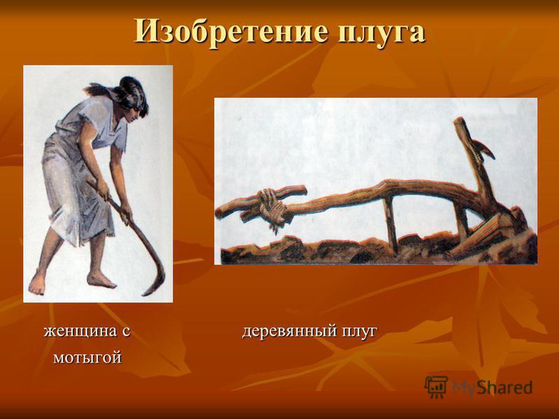 женщина с деревянный плуг женщина с деревянный плуг мотыгой мотыгой Изобретение плуга