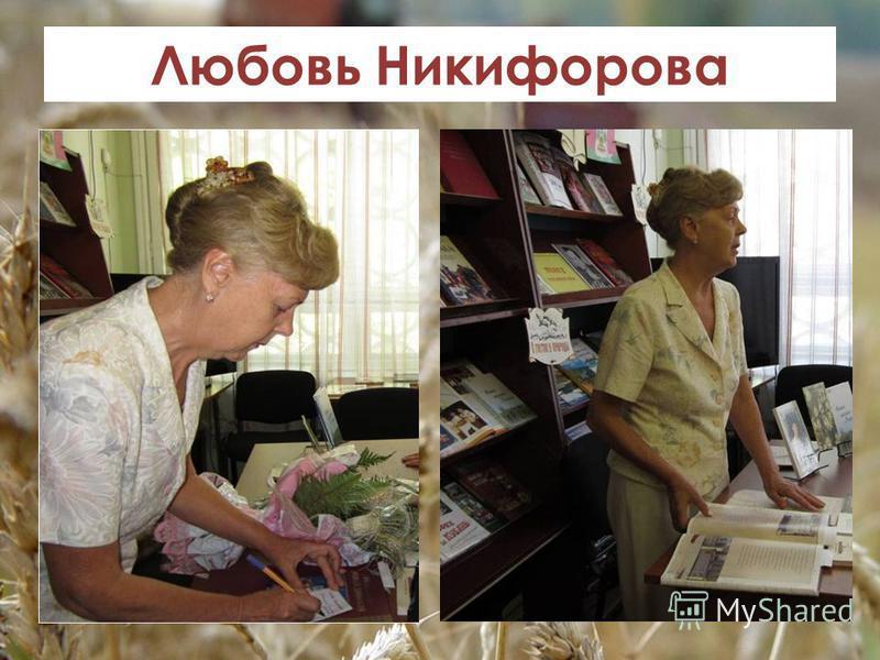 Любовь Никифорова