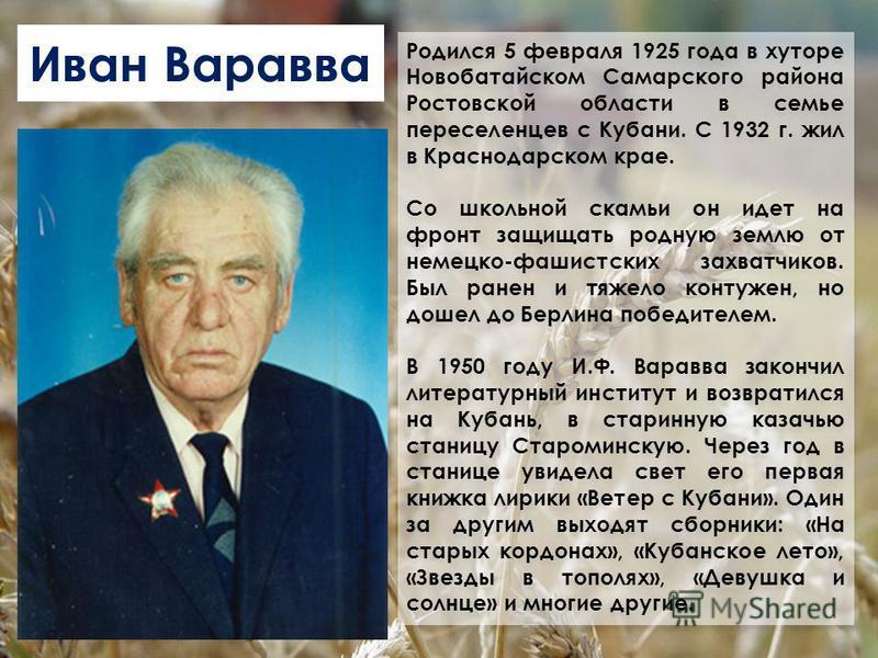 Родился 5 февраля 1925 года в хуторе Новобатайском Самарского района Ростовской области в семье переселенцев с Кубани. С 1932 г. жил в Краснодарском крае. Со школьной скамьи он идет на фронт защищать родную землю от немецко-фашистских захватчиков. Бы