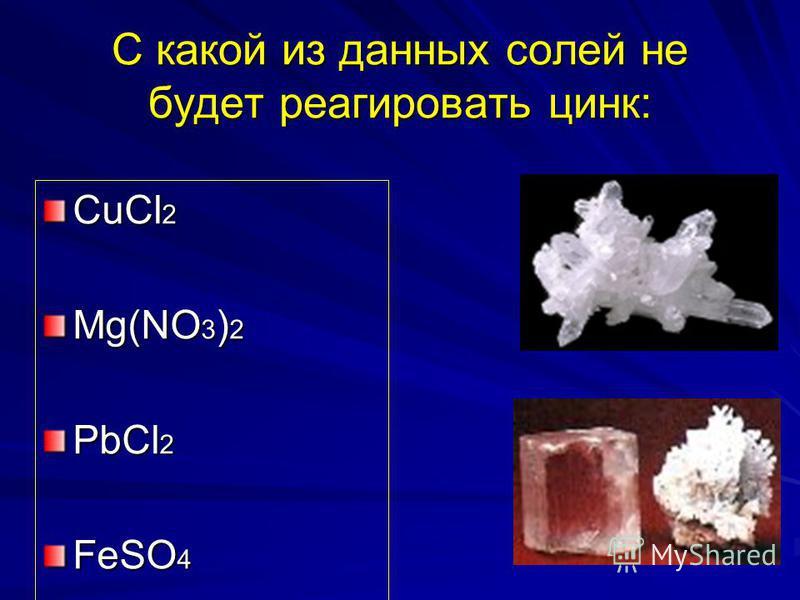 С какой из данных солей не будет реагировать цинк: CuCl 2 Mg(NO 3 ) 2 PbCl 2 FeSO 4