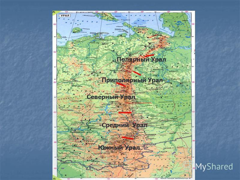 Геологическое строение рельеф и полезные ископаемые Урала