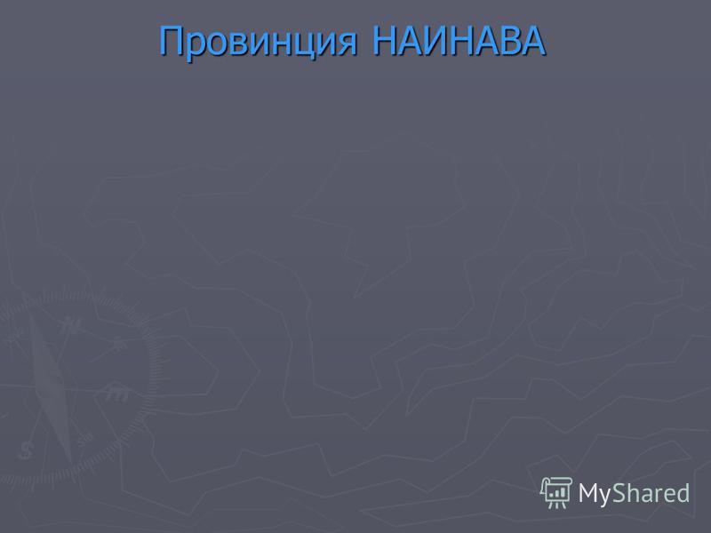 Провинция НАИНАВА