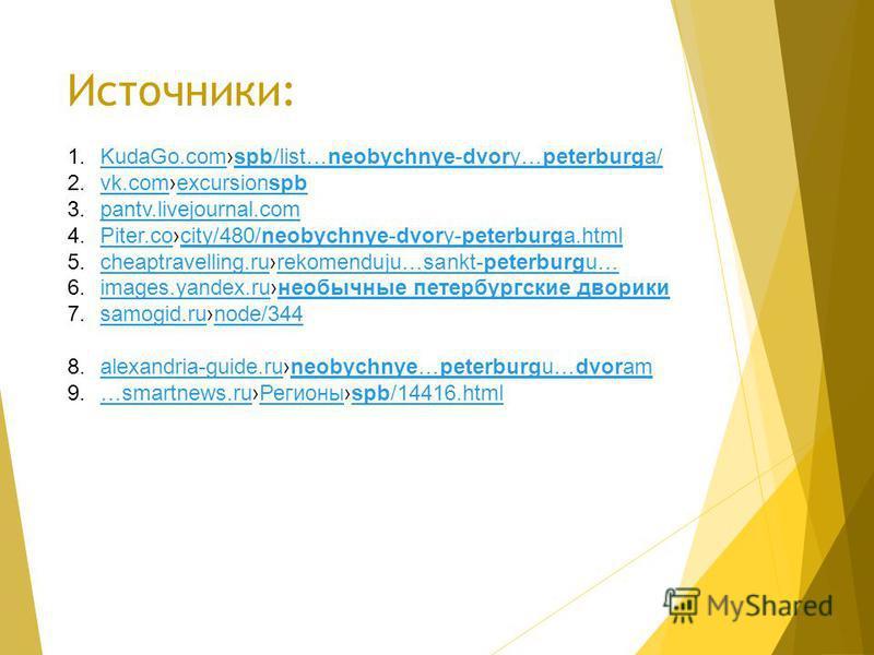Источники: 1.KudaGo.comspb/list…neobychnye-dvory…peterburga/KudaGo.comspb/list…neobychnye-dvory…peterburga/ 2.vk.comexcursionspbvk.comexcursionspb 3.pantv.livejournal.compantv.livejournal.com 4.Piter.cocity/480/neobychnye-dvory-peterburga.htmlPiter.c