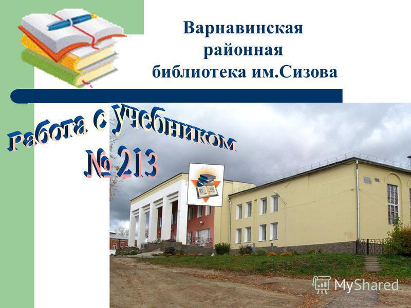 Варнавинская районная библиотека им.Сизова