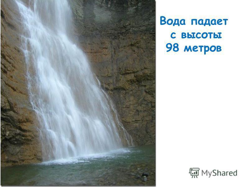 Вода падает с высоты 98 метров