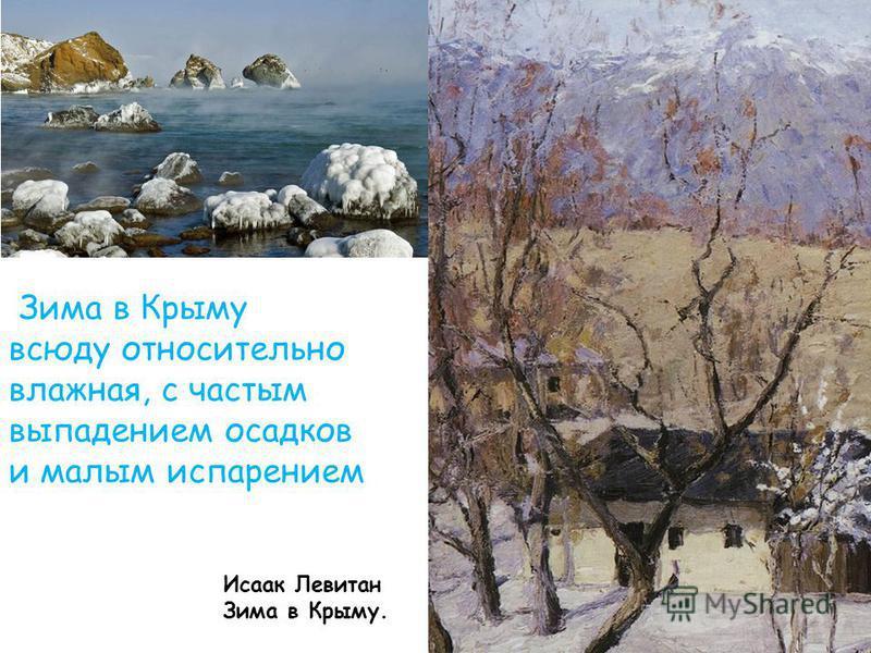 Зима в Крыму всюду относительно влажная, с частым выпадением осадков и малым испарением Исаак Левитан Зима в Крыму.