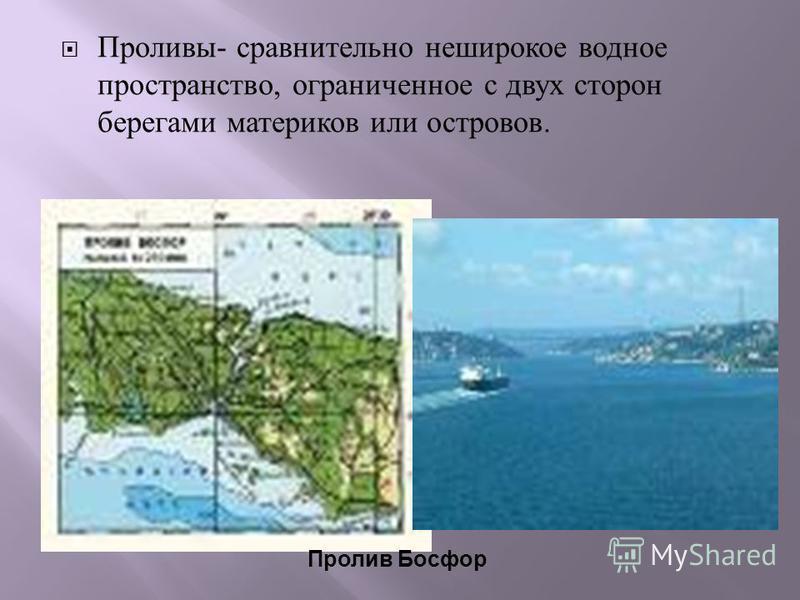Проливы - сравнительно неширокое водное пространство, ограниченное с двух сторон берегами материков или островов. Пролив Босфор