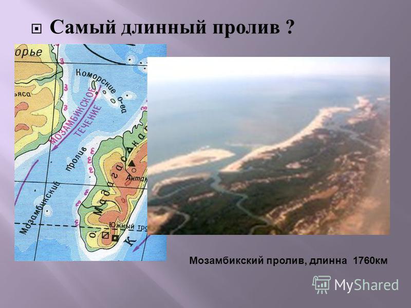 Самый длинный пролив ? Мозамбикский пролив, длинна 1760 км