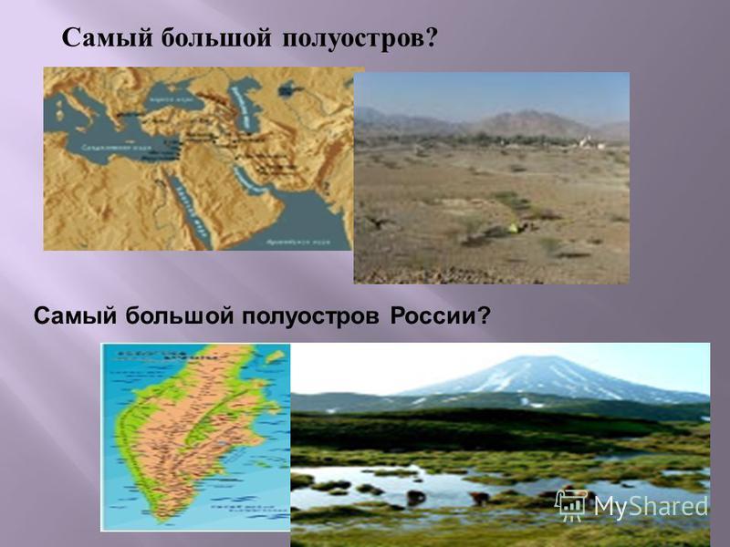 Самый большой полуостров ? Самый большой полуостров России?