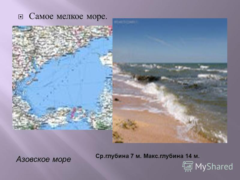 Самое мелкое м оре. Азовское море Ср.глубина 7 м. Макс.глубина 14 м.