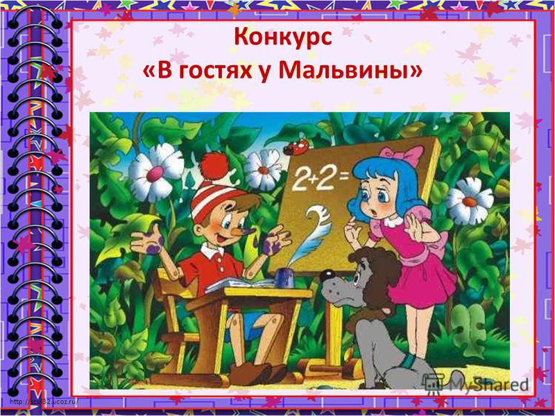 http://scul32.ucoz.ru/ Конкурс «В гостях у Мальвины»