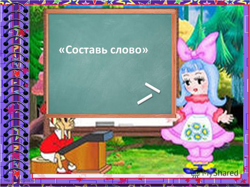 http://scul32.ucoz.ru/ «Составь слово»
