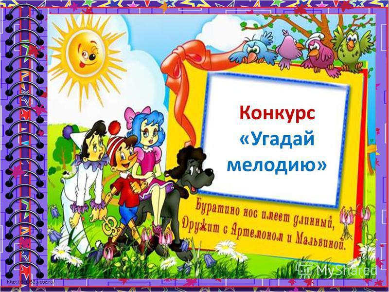 http://scul32.ucoz.ru/ Конкурс «Угадай мелодию»
