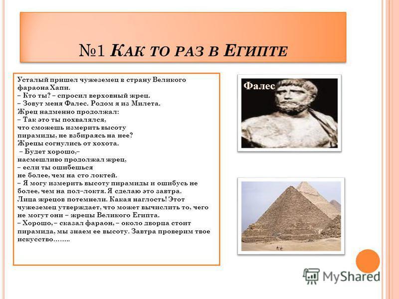 1. Как то раз в Египте 2. Определение подобных треугольников 3. Подобные треугольники, как помощь в походе