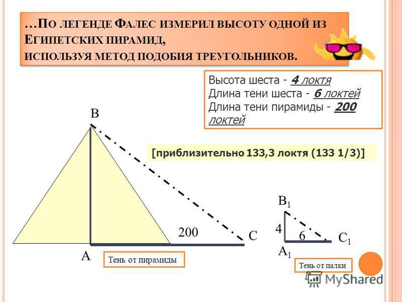 Определение: 2 треугольника называются подобными если их углы соответственно равны и стороны 1 треугольника пропорциональны сходственным сторонам другого. 2 Определение подобных треугольников B CA С1С1 А1А1 В1В1 AB и А 1 В 1, ВС и В 1 С 1, СА и С 1 А