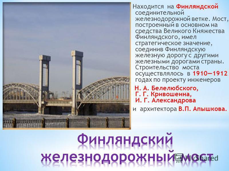Находится на Финляндской соединительной железнодорожной ветке. Мост, построенный в основном на средства Великого Княжества Финляндского, имел стратегическое значение, соединив Финляндскую железную дорогу с другими железными дорогами страны. Строитель
