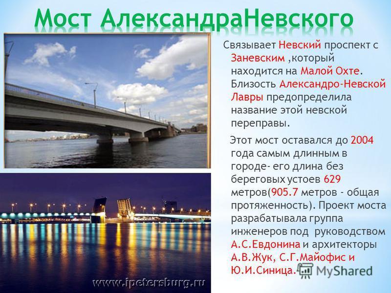 Связывает Невский проспект с Заневским,который находится на Малой Охте. Близость Александро-Невской Лавры предопределила название этой невской переправы. Этот мост оставался до 2004 года самым длинным в городе- его длина без береговых устоев 629 метр
