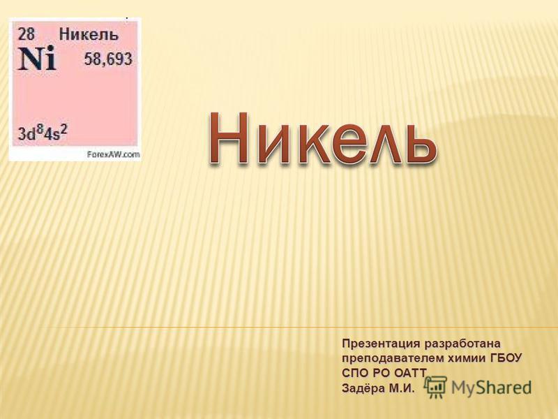 Презентация разработана преподавателем химии ГБОУ СПО РО ОАТТ Задёра М.И.