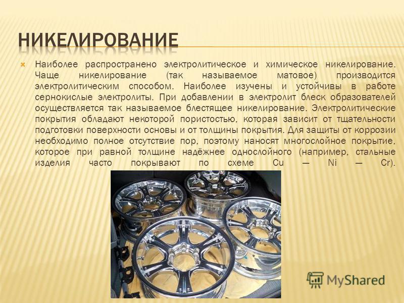 Наиболее распространено электролитическое и химическое никелирование. Чаще никелирование (так называемое матовое) производится электролитическим способом. Наиболее изучены и устойчивы в работе сернокислые электролиты. При добавлении в электролит блес