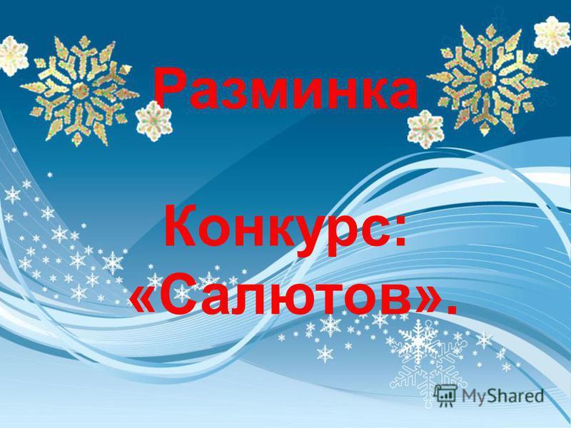Разминка Конкурс: «Салютов».