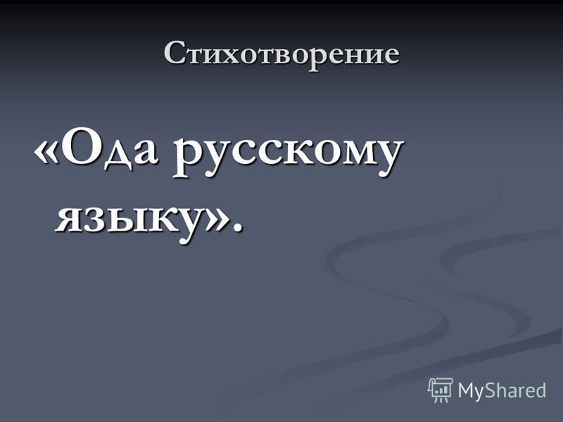 Стихотворение «Ода русскому языку».