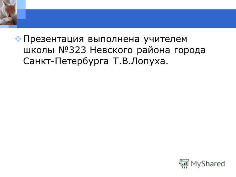 Company name www.themegallery.com Презентация выполнена учителем школы 323 Невского района города Санкт-Петербурга Т.В.Лопуха.