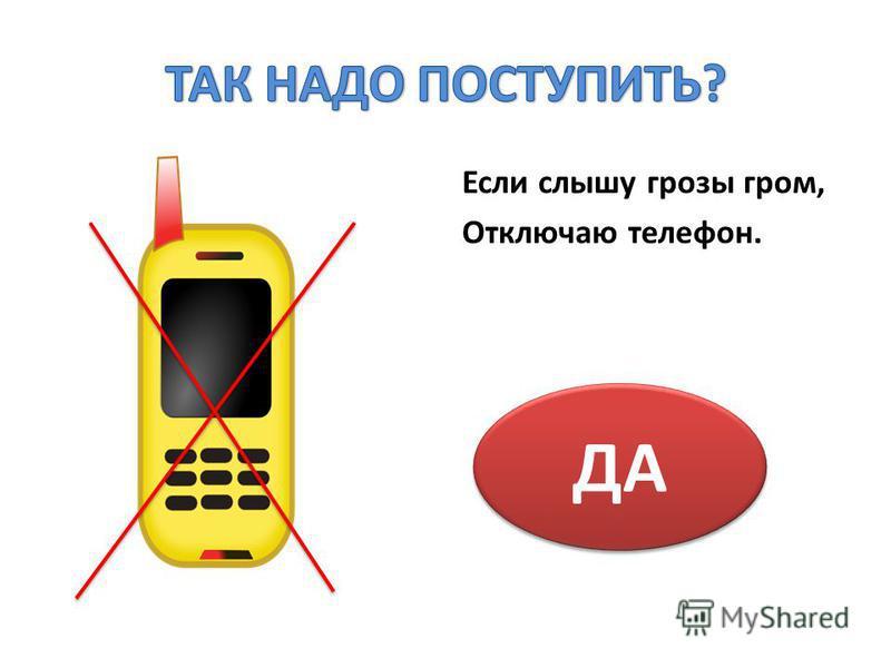 Если слышу грозы гром, Отключаю телефон. ДА