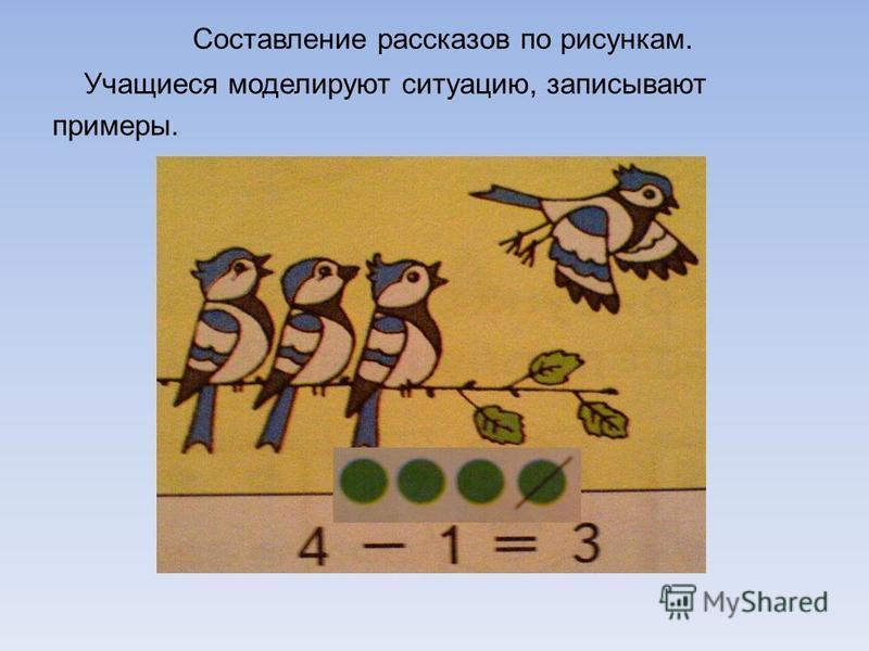 Составление рассказов по рисункам. Учащиеся моделируют ситуацию, записывают примеры.