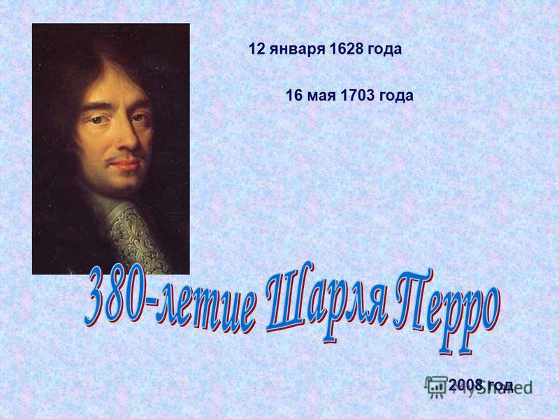 12 января 1628 года 16 мая 1703 года 2008 год