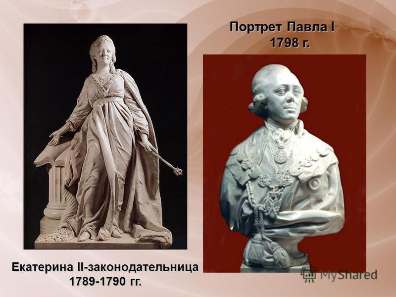 Екатерина II-законодательница 1789-1790 гг. 1789-1790 гг. Портрет Павла I 1798 г. 1798 г.