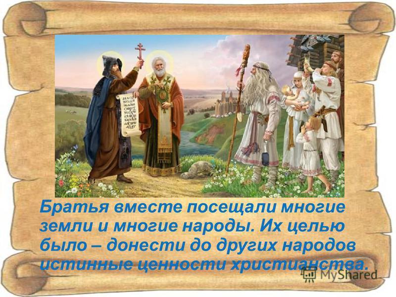 Братья вместе посещали многие земли и многие народы. Их целью было – донести до других народов истинные ценности христианства.