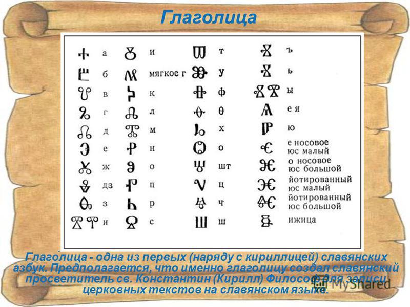 Глаго́лица - одна из первых (наряду с кириллицей) славянских азбук. Предполагается, что именно глаголицу создал славянский просветитель св. Константин (Кирилл) Философ для записи церковных текстов на славянском языке. Глаголица