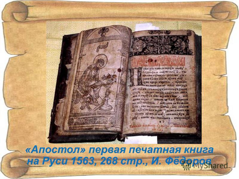 «Апостол» первая печатная книга на Руси 1563, 268 стр., И. Фёдоров