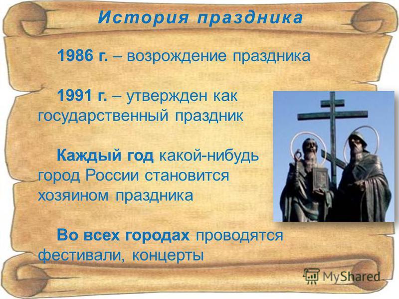 История праздника 1986 г. – возрождение праздника 1991 г. – утвержден как государственный праздник Каждый год какой-нибудь город России становится хозяином праздника Во всех городах проводятся фестивали, концерты